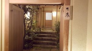 Ingresso. Kichisen. Kyoto