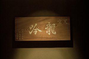 Ingresso, Tenku Ryugin, Yamamoto, Hong Kong, Cina