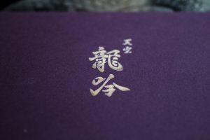 Tenku Ryugin, Yamamoto, Hong Kong, Cina